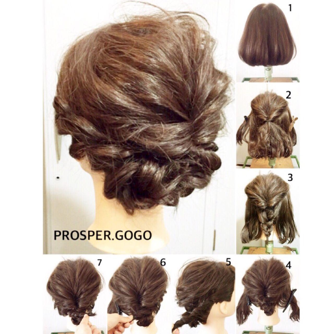 ボブ ショートボブヘアアレンジ 自分で簡単にできる髪型集 簡単ヘア ボブ ヘアアレンジ 簡単 ヘアアレンジ