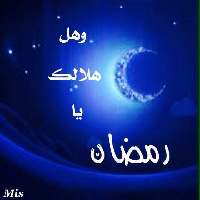 وهل هلالك يارمضان هلال رمضان Neon Signs Neon Signs