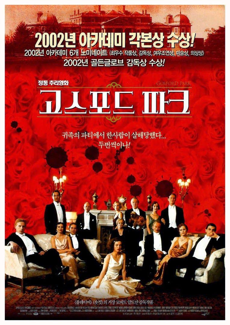 Gosford Park Dir Robert Altman 2001 Robert Altman Robert Alternative Movie Posters