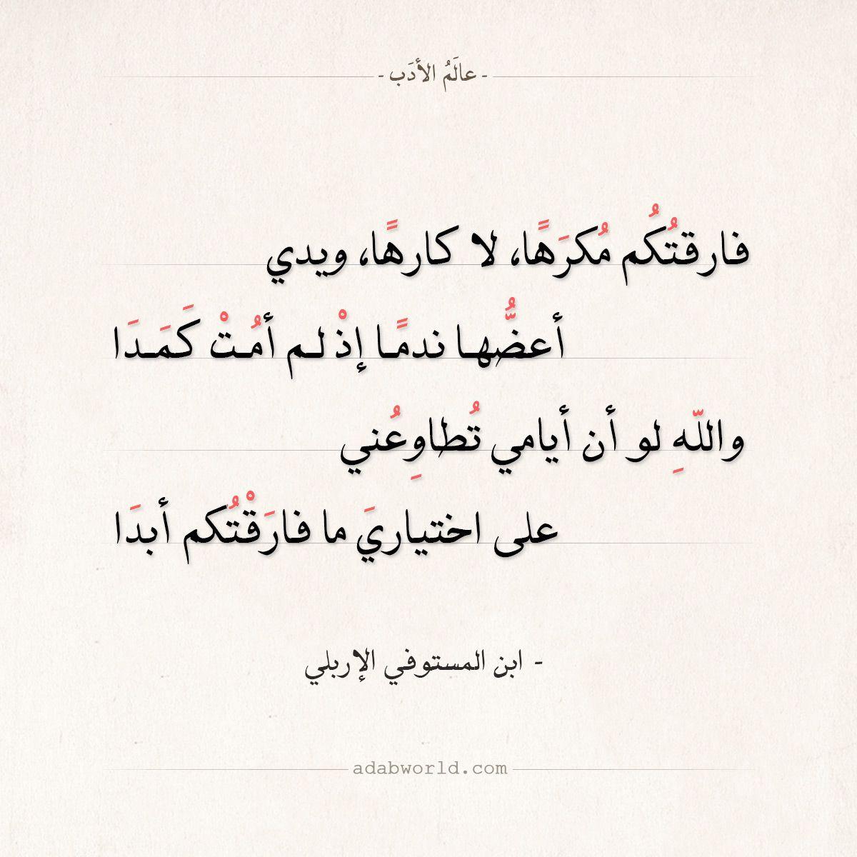 شعر ابن المستوفي الإربلي فارقتكم مكرها لا كارها ويدي عالم الأدب Words Quotes Arabic Quotes Book Quotes
