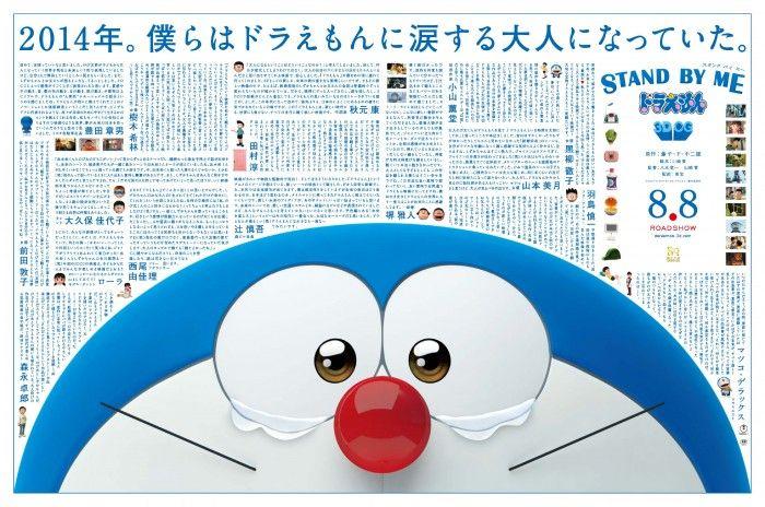 doraemon newspaper ad クリエイティブなポスター ブックデザイン ポスターデザイン