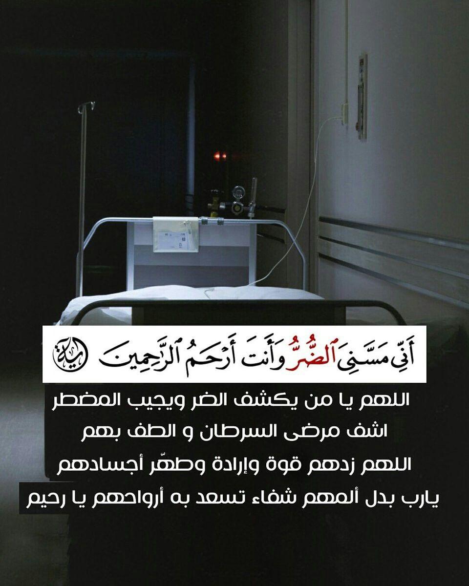 أني مسني الضر وأنت أرحم الراحمين اللهم يا من يكشف الضر ويجيب المضطر اللهم اشف مرضى السرطان و الطف بهم Quran Verses Quran Noble Quran