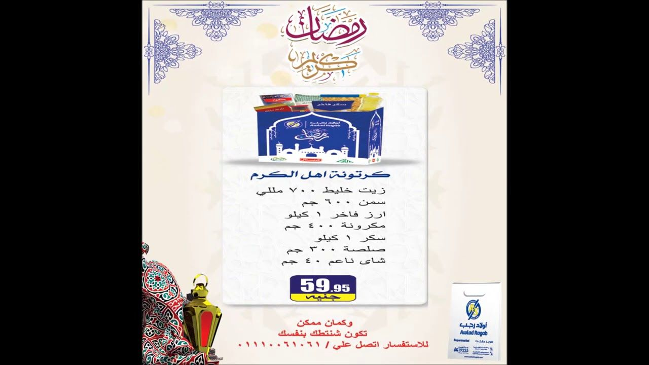 عروض اولاد رجب علي ياميش رمضان وكرتونة رمضان 2019 تابعونا على صفحتنا على الفيس بوك Https Www Facebook Com عروض الاسبوع 336214180210941 Monopoly Deal Monopoly