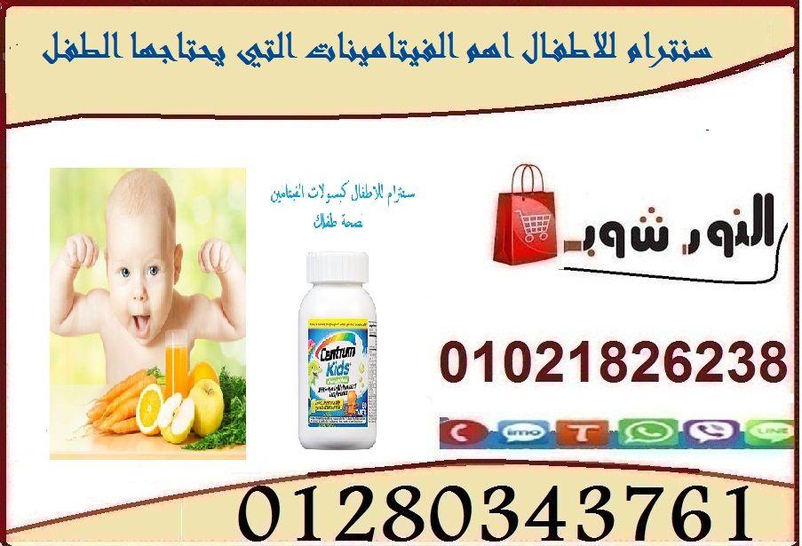 سنترام للاطفال اهم الفيتامينات التي يحتاجها الطفل Kids Personal Care Person