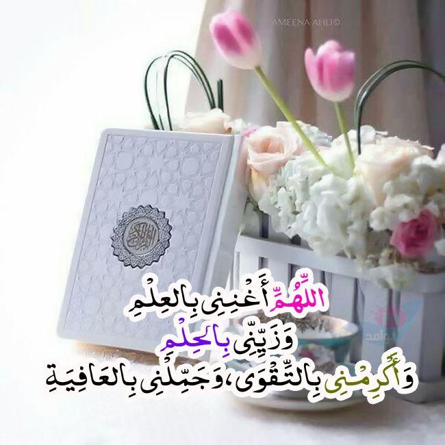 صور دينية اسلامية 2017 ادعية دينيه جميلة Ramadan Quotes Work Quotes Islamic Pictures