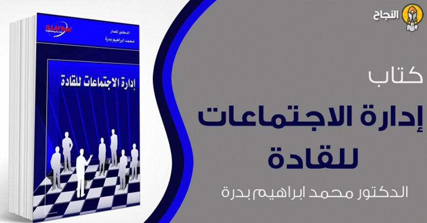 ملخص كتاب إدارة الاجتماعات للقادة للدكتور محمد بدرة 1