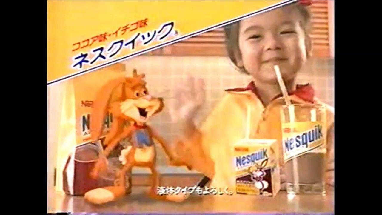 Nestlé(ネスレ) ネスクイック CM 1994年 Youtube, Nesquik