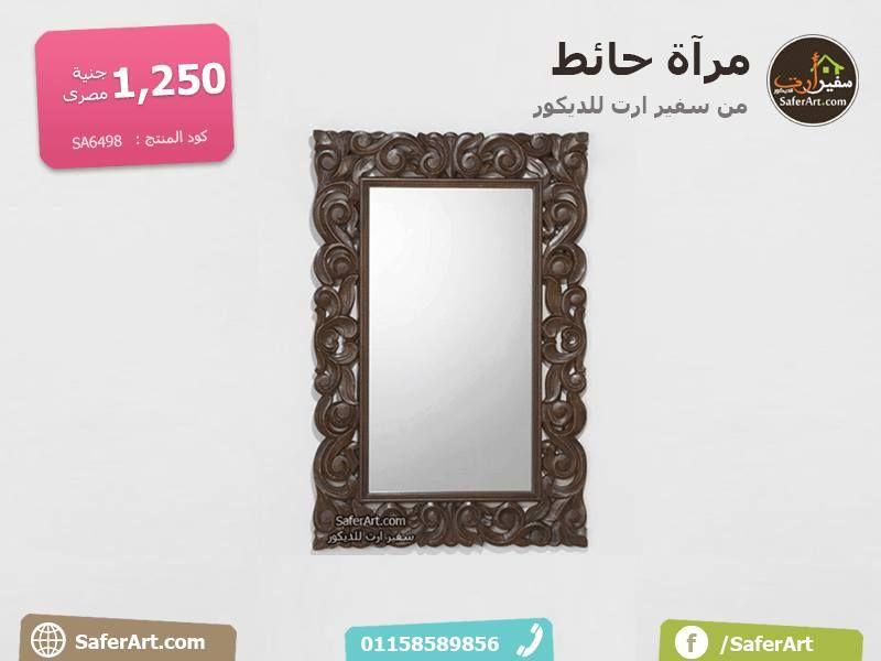 مراية حائط من الخشب المحفور يدويا سفير ارت للديكور Mirror Frame Decor