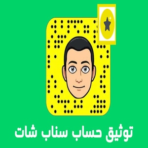 توثيق حسابات سناب شات In 2020 Snapchat Screenshot Prince Royce Snapchat