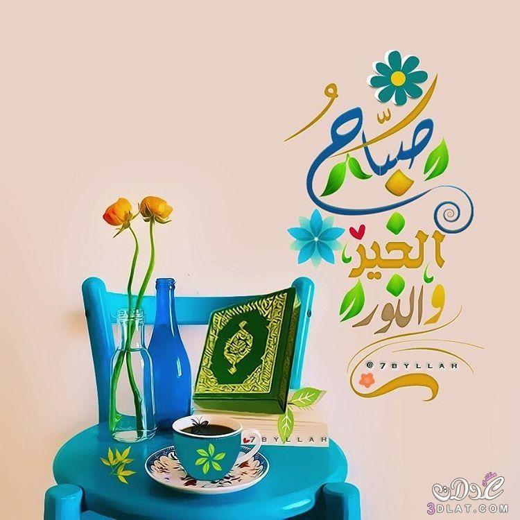 صورصباح الخير جديده 2020 بطاقات صباح الخير اسلامية ادعية صباحية دينية Good Morning Arabic Good Morning Greetings Morning Pictures