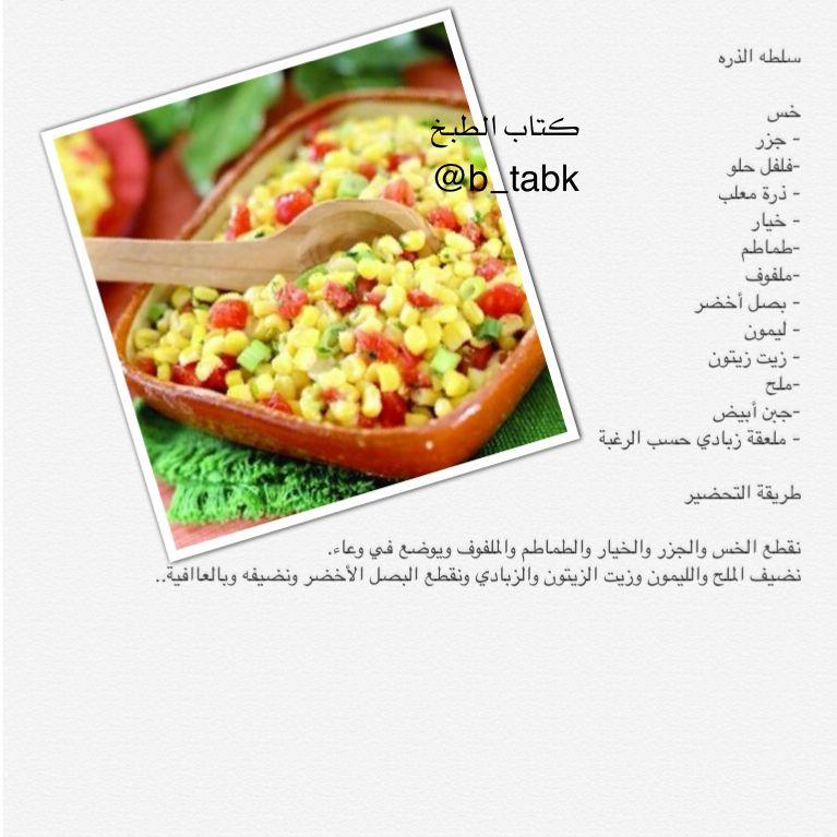 سلطة الذرة Recipes Arabic Food Food