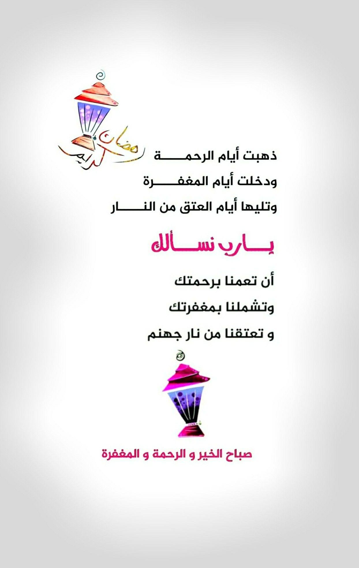 ذهبت أيام الرحمــــــہ ودخلت أيام المغفــــــرة وتليها أيام العتق من النــــــار يــــــارب نســــــألك أن تع Ramadan Ramadan Kareem Good Morning Greetings