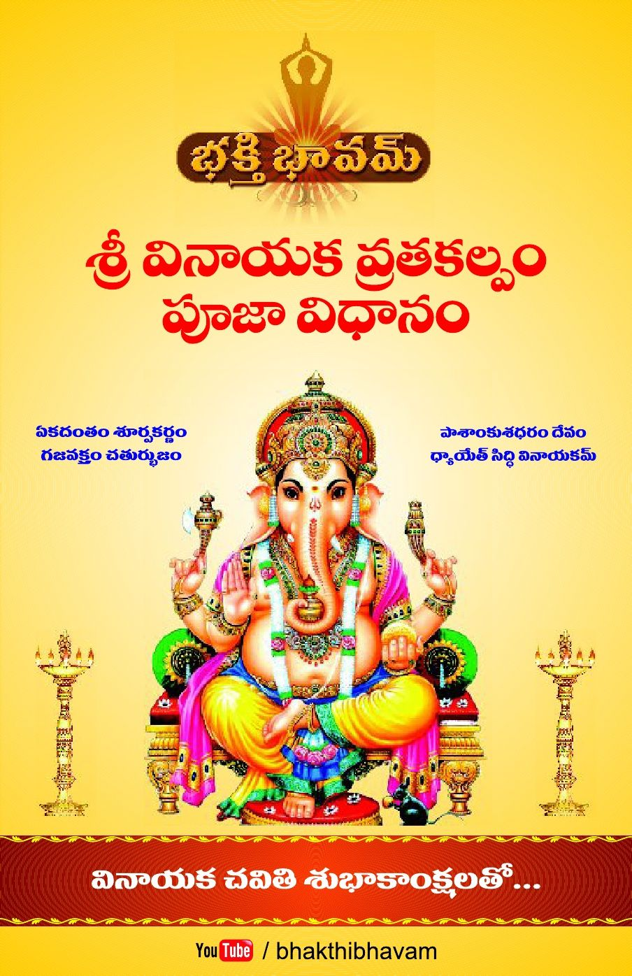 Download ganesh epub pooja in vidhi