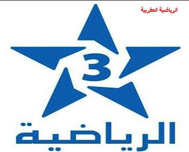 شاهد بث مباشر لقناة الرياضية المغربية مجانا على الإنترنت Width 620 Height 450 Tv Moro3 Moroccansports الرياضيةالمغربية Sports Channel Sports Tv Sport