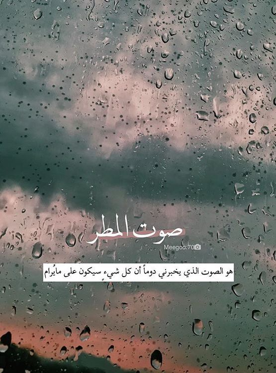 تمطر السماء فيمطر معها