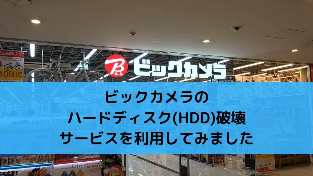 ハードディスク 破壊 サービス