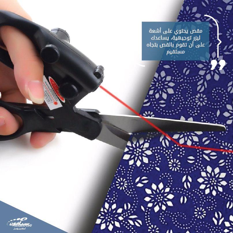 مقص يحتوي على أشعة ليزر توجيهية حيث يساعدك هذه الأشعة على أن تسير بالمقص بتجاه مستقيم تكنولوجيا Hair Dryer Personal Care Beauty