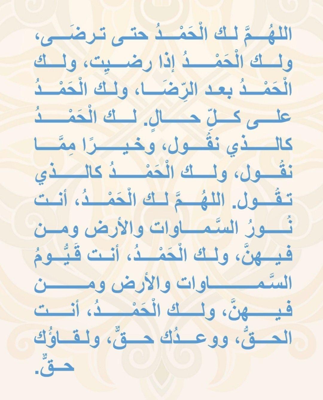 الله م لك الحمد حتى ترضى ولك الحمد إذا رضي ت ولك الحمد بعد الر ضا ولك الحمد على كل حال لك الحمد كالذي Quran Verses Quotes Galau Friday Messages