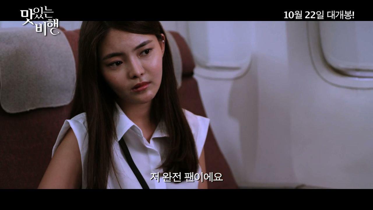 A Delicious Flight Korean Movie Trailer Movie Trailers Movies Trailer