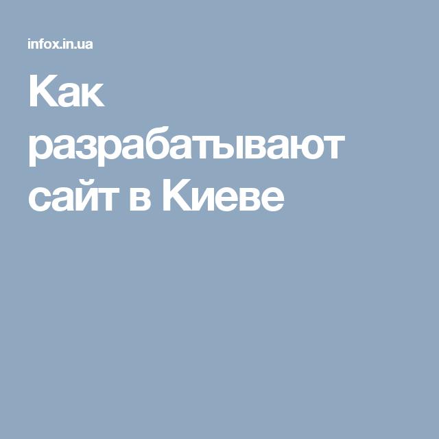 Как разрабатывают сайт в Киеве