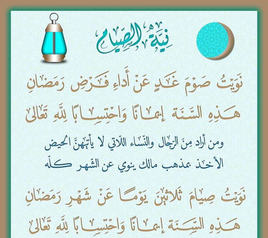 Pin By Izra On Humanism Ramadan Islam Weather