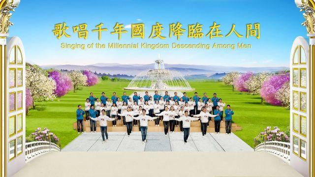 中文合唱團 《歌唱千年國度降臨在人間》