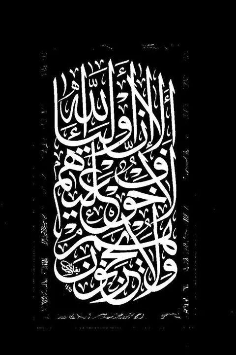 الا ان اولياء الله لا خوف عليهم ولا هم يحزنون الخط العربي خط الثلث Islamic Calligraphy Islamic Art Calligraphy Calligraphy Art
