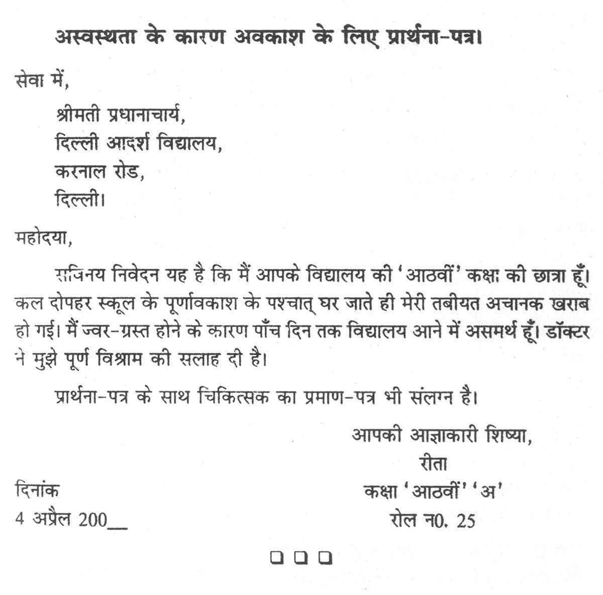 From illness hindi application for character certificate sbi from illness hindi application for character certificate sbi branch account transfer kaise kare anek roop yadclub Gallery