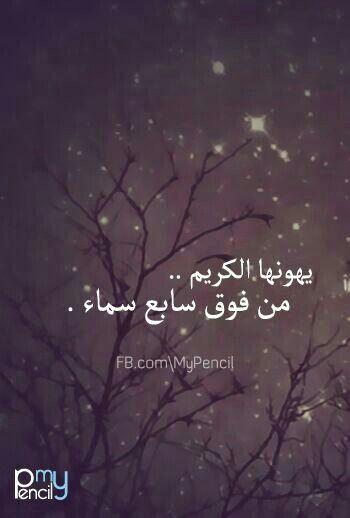 ربى اسالك رضاك والجنه Arabic Quotes Arabic Words Inspiring Things