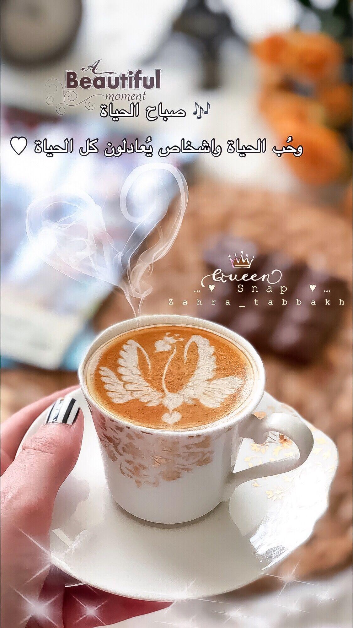 قهوتي قهوة صباحالخير صباحالورد سنابات اقتباسات بيسيات دعاء جمعةمباركة جمعة صباحات صباح سنابي سناب ص Coffee Cup Art Coffee Pictures My Coffee