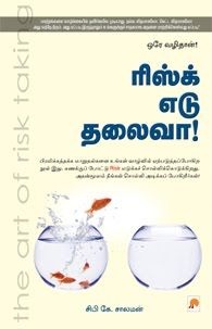 Tamil Audio Book