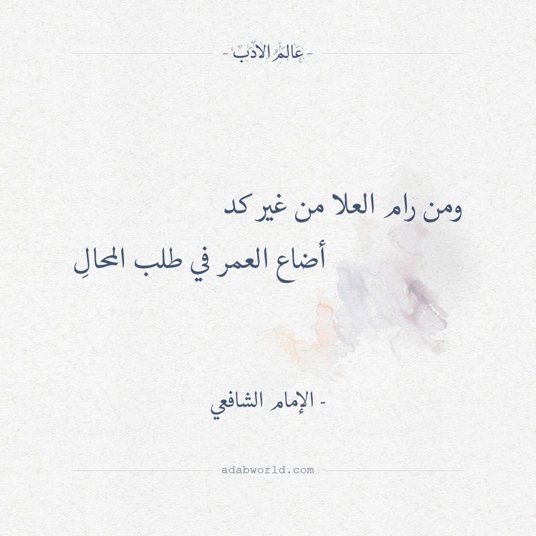 ومن رام العلا من غير كد الإمام الشافعي عالم الأدب Words Quotes Spirit Quotes Philosophical Quotes