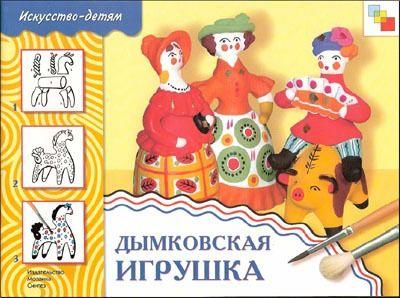 Дымковская игрушка - clipartis Jimdo-Page! Скачать ...