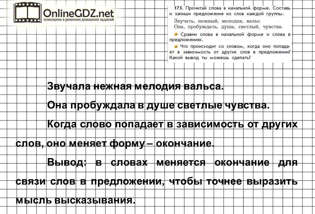 Гдз по истории россии 20-21 век 11 класс шестков
