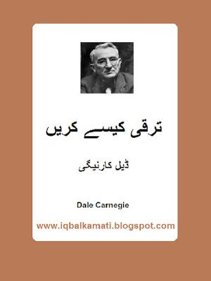 Taraqi Kaise Krein By Dale Carnegie Urdu Book Pdf Download Taraqi