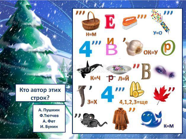 Rebusy Na Temu Zima Dlya Shkolnikov 3 4 Klassa S Prezentaciej Rebusy Shkolniki Prezentaciya