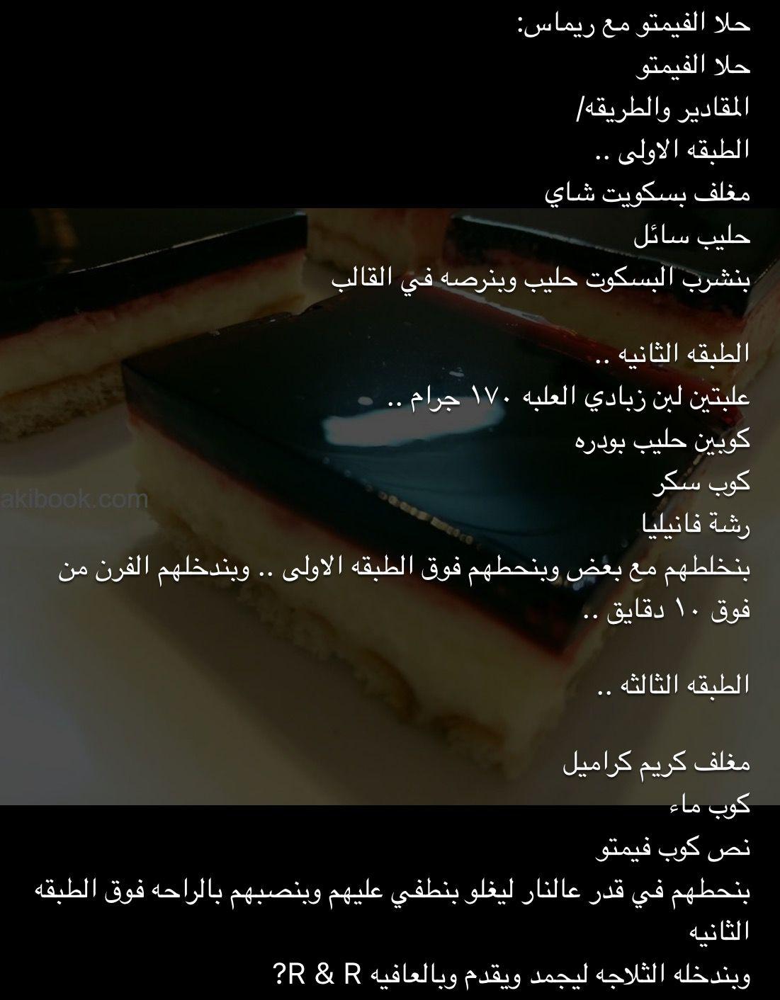 حلا الفيمتو Arabic Dessert Layered Desserts Desserts