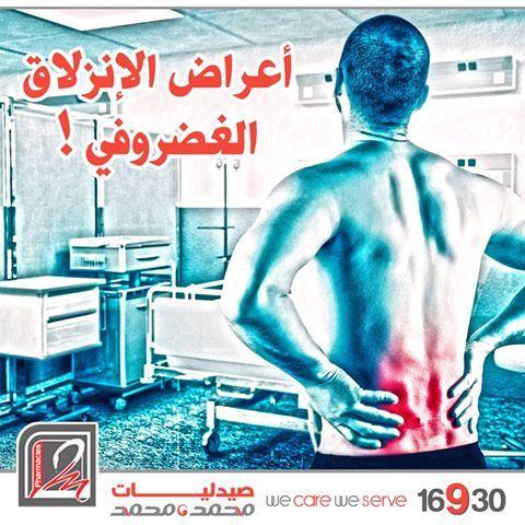 أعراض الإنزلاق الغضروفي أسفل الظهر آلام أسفل الظهر قد تمتد إلى الساقين مصحوبة بشعور تنميل وخدر في الفخد والساق والقدمين أو إحداهما ويزداد The 100