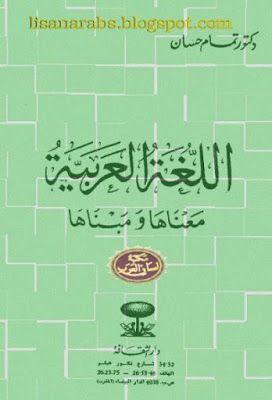 اللغة العربية معناها ومبناها تمام حسان تحميل وقراءة أونلاين Pdf Education Books Phonetics