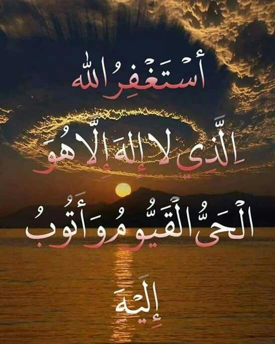 استغفرالله العظيم واتوب اليه Islamic Quotes Beautiful Islamic Quotes Hadith Quotes