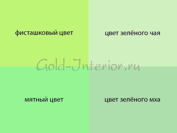 Как сделать фисташковый цвет краски 276