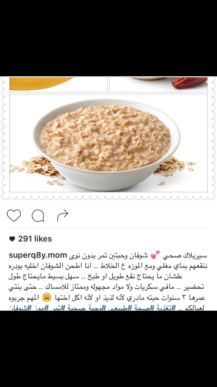 سيريلاك صحي شوفان مود تمر Healthy Baby Food Baby Food Recipes Baby First Foods