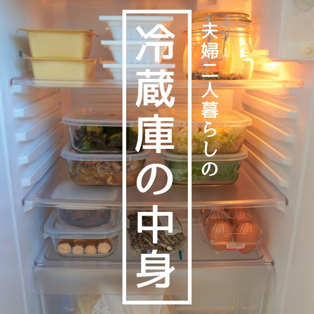 夫婦二人暮らしの冷蔵庫の中身を公開 2021 二人暮らし 暮らし シンプルライフ