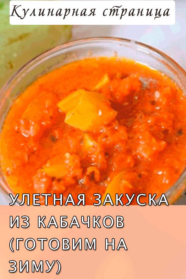 закуска из кабачков.заготовки на зиму