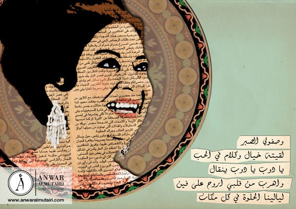 Digital Collage For Most Two Popular Arabic Singers In The Middle East Fairuz And Umm Kulthum Graphic Art Prints Egyptian Art Pop Art