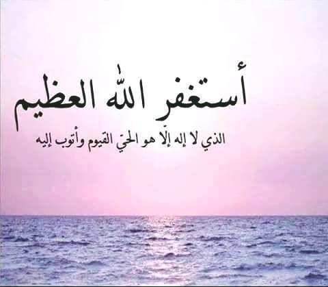 استغفر الله العظيم الذي لا اله الا هو الحي القيوم واتوب اليه Arabic Calligraphy Art Islamic Quotes Wallpaper Words Quotes