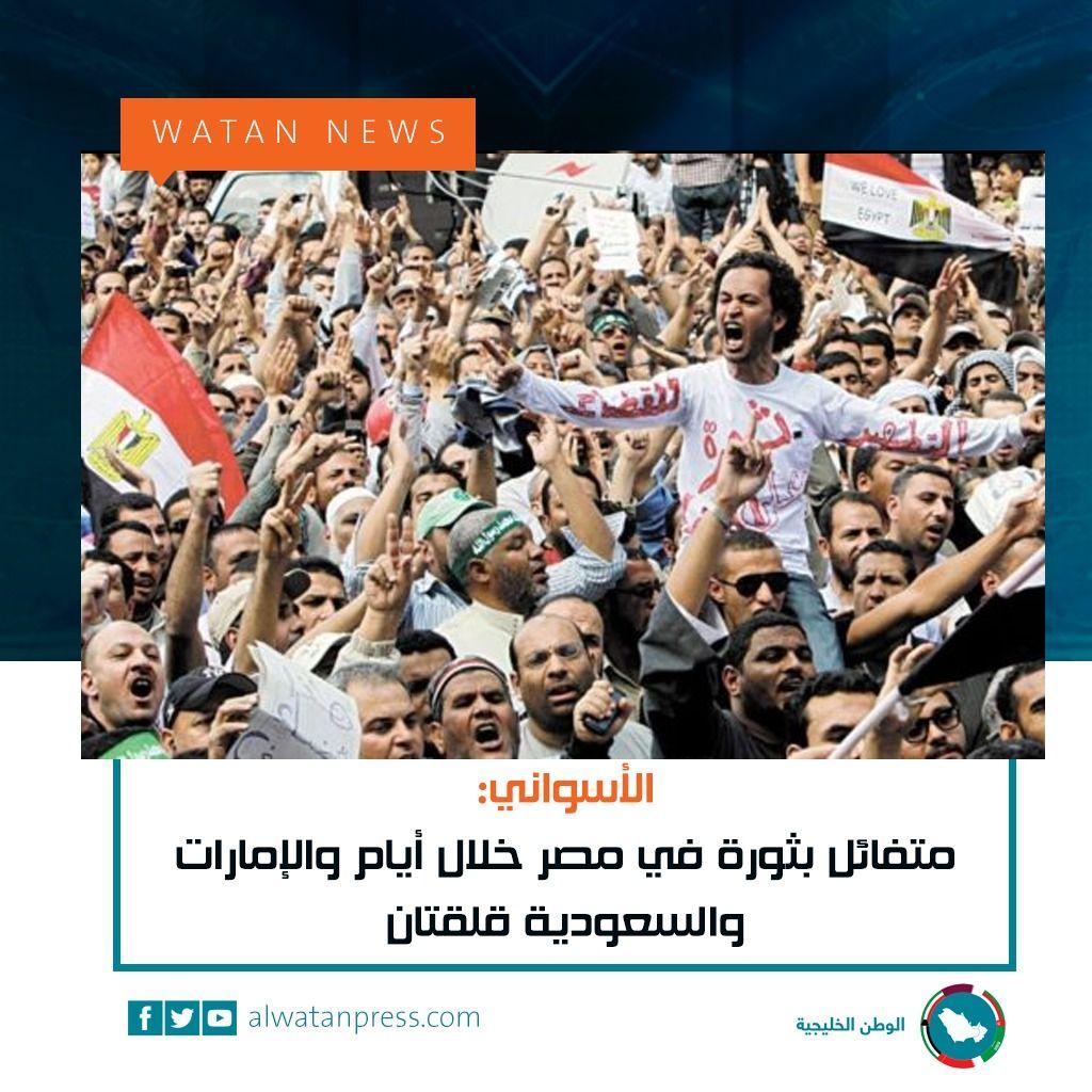 الأسواني متفائل بثورة في مصر خلال أيام والإمارات والسعودية قلقتان Baseball Cards Playbill News