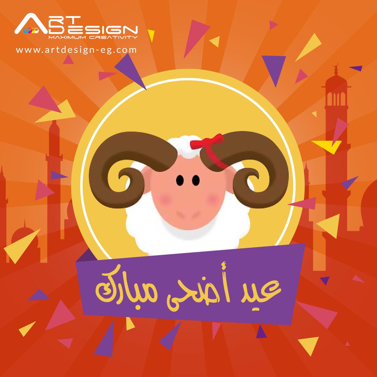 تهنئة خاصة بمناسبة عيد الأضحى المبارك 1440ه 2019 Youtube