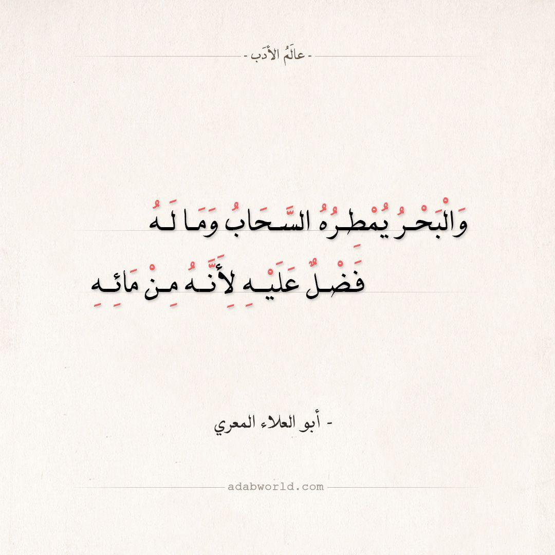 شعر أبو العلاء المعري والبحر يمطره السحاب عالم الأدب Beautiful Arabic Words Words Quotes Writing Inspiration