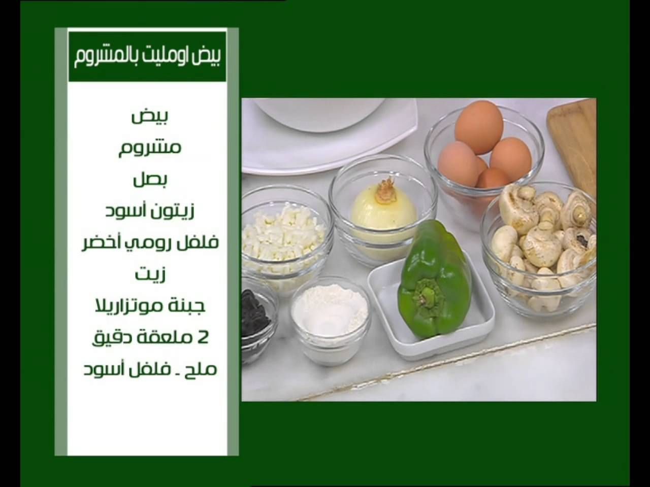 بيض اومليت بالمشروم خيار مخلل الفايش على قد الايد نجلاء الشرشابي Cbcsofra Eastern Cuisine Cooking Middle Eastern